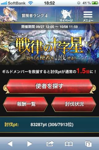 Pic20120929185256